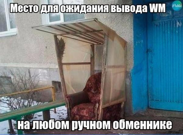 RocketChange.ru - обмен и вывод ВМЗ на карты Украины и России #обменвебмани #обменниквебмани #обменwebmoney #обменникwebmoney #рокетченж #rocketchange