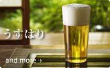 松徳硝子株式会社 | うすはりグラス・e-glass・ガラス食器の製造販売.