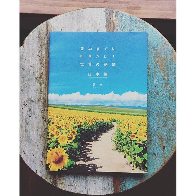 【aotoyorunosora】さんのInstagramをピンしています。 《「死ぬまでに行きたい!世界の絶景  日本編」(詩歩著、三才ブックス発行)  先日、買取した本。  本の場合、写真マジック⁈ですごい景色に見える場合がありますが、それにしても、国内にも素晴らしい場所はたくさんありますね。  本書は「死ぬまでに行きたい!世界の絶景」の続編。 「死ぬまでに行きたい!世界の絶景」は、詩歩さんが新卒で入社した会社の研修で作ったFacebookページが元になっているそうです。  #死ぬまでに行きたい #世界の絶景日本編 #詩歩#三才ブックス #絶景 #海 #山 #湖 #田んぼ #花畑 #買取 #古本 #青と夜ノ空 #西荻窪 #吉祥寺 #本屋》