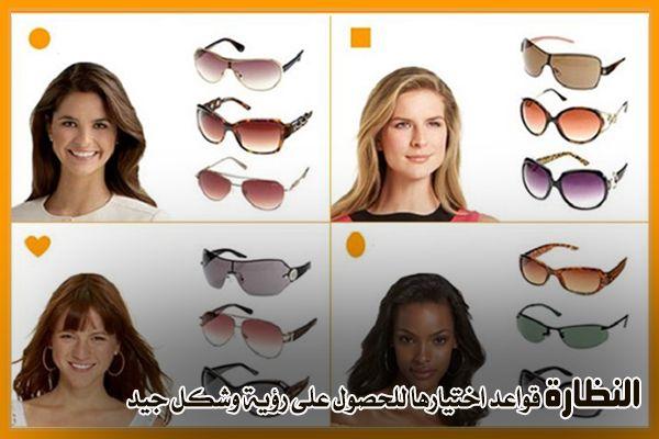 النظارات قواعد اختيارها للحصول على شكل جذاب ورؤية جيدة Egylasik Movie Posters Eyeglasses Poster
