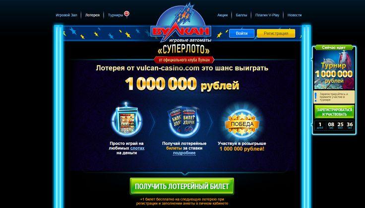 Обзор онлайн казино Вулкан