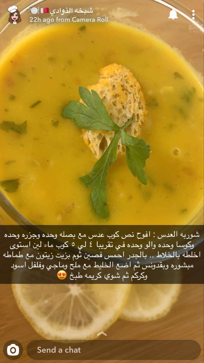 Pin By الكعبية جنوبية عمرية On أطباق رمضانية Cooking Recipes Recipes Cooking
