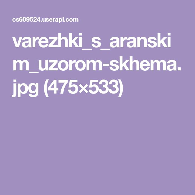 varezhki_s_aranskim_uzorom-skhema.jpg (475×533)