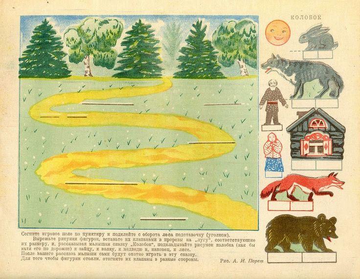 Колобок (Детский календарь 1949). Детские книги СССР - http://samoe-vazhnoe.blogspot.ru/