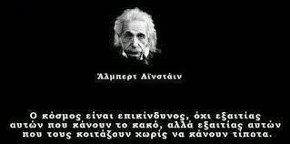 Πλησίστιος...: Αϊνστάιν: Σοφά Λόγια