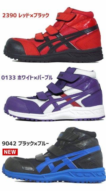 「送料無料 安全靴 アシックス ウィンジョブ42S セーフティーミドルカット マジックテープ FIS42S(asics)『3カラー』 [あす着対応]」の商品情報やレビューなど。
