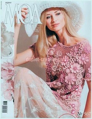 FRESH Zhurnal MOD Fashion Magazine 567 Russian crochet and knit patterns