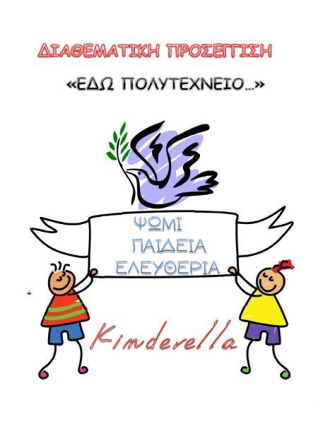 Στις πρώτες 20 σελίδες, θα βρείτε εποπτικό υλικό και την ιστορία του Πολυτεχνείου με απλά λόγια… H Kinderella προτείνει να το κάνετε βιβλιαράκι, βάζοντας για εξώφυλλο ένα κολλάζ για το Πολυτεχνείο… http://www.pdf-archive.com/2013/11/05/untitled-pdf-document-1/ Για περισσότερες ιδέες με κατασκευές, δείτε τη συλλογή μου στο Pinterest… http://www.pinterest.com/elenamakri73/17-%CE%BD%CE%BF%CE%B5%CE%BC%CE%B2%CF%81%CE%B7/