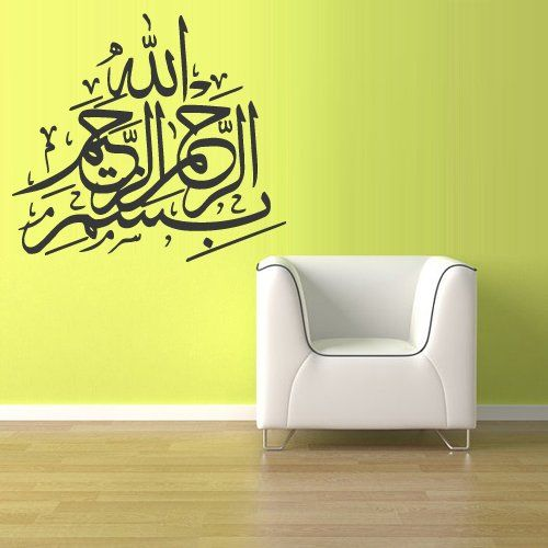 390 best islamic decor images on Pinterest | Islamic decor, Islamic ...