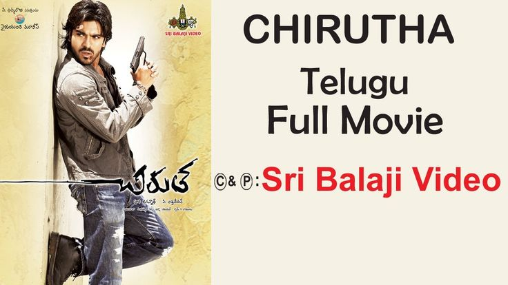 Chirutha Telugu Full Movie | Ram Charan, Neha Sharma | Sri Balaji Video