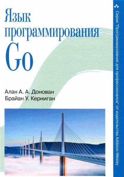 Алан Донован. Язык программирования Go