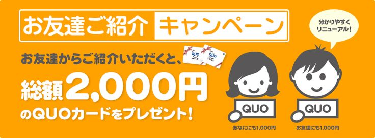 お友達紹介キャンペーン【ブランディア】 総額2000円のQUOカードプレゼント