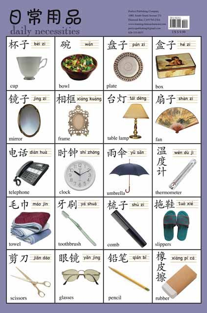 4 Best Chinese Learning Books which are unconventional ...