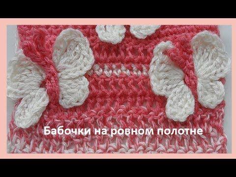 Бабочки на ровном полотне крючком, украшение вязанного изделия.Crochet B...