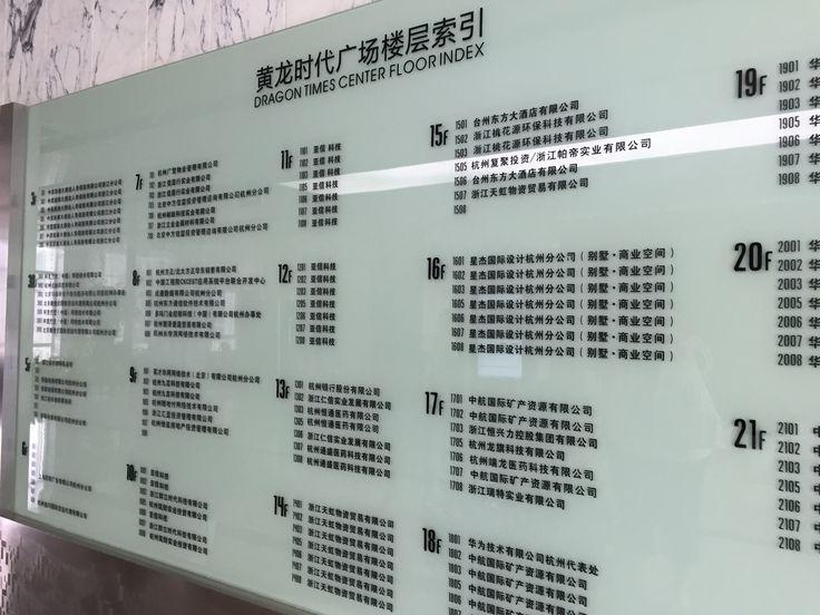Asia Info on 10-12th floor Hangzhou, China