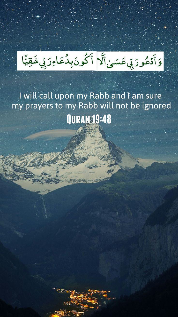 I will call upon my Rabb  and I am sure my prayers  to my Rabb will not be ignored.  Quran 19:48