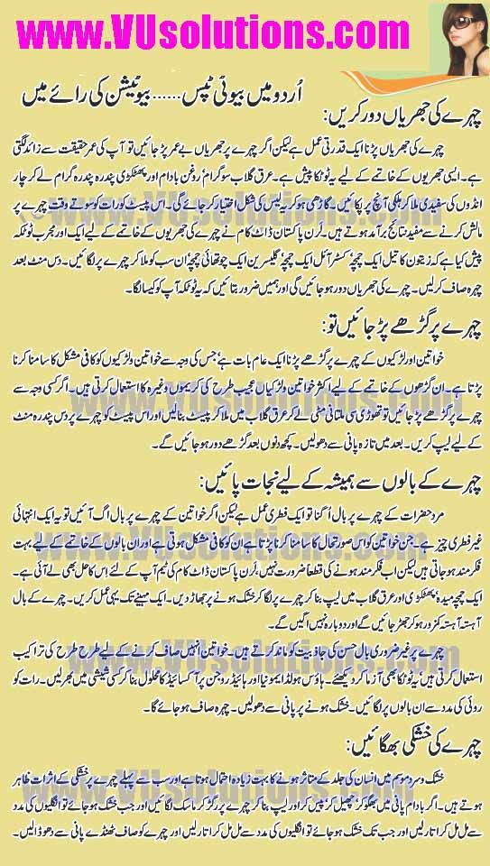 http://vusolutions.com/wp-content/uploads/2012/03/Homemade-Beauty-Tips-In-Urdu1.jpg