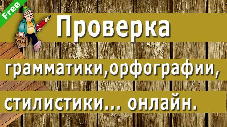 ♥ Проверка грамматики,орфографии... онлайн.