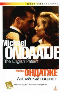 "Майкл Ондатже ""Английский пациент"" отзывы | Блог книгомана"