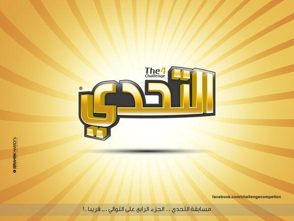 The Challenge Logo by Ibrahim Hamdi, via Behance