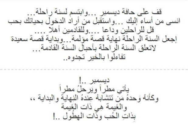 نتيجة بحث الصور عن كلمات لبداية عام جديد Arabic Quotes Quotes Math