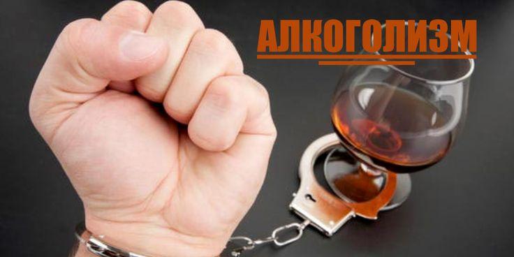 Алкоголизм   Полезные советы