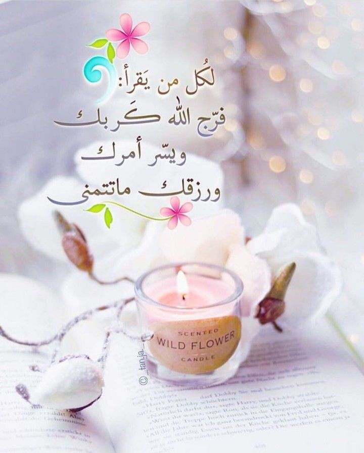 Pin By Rose On Islam Flower Candle Candles Candle Jars