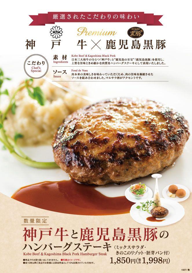5店舗限定!!「神戸牛と鹿児島黒豚のハンバーグステーキ」販売中!