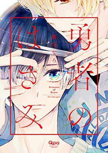 勇者のはさみ (バンブーコミックス Qpaコレクション)   櫻川 なろ http://www.amazon.co.jp/dp/4801953298/ref=cm_sw_r_pi_dp_Sw0Rvb0E4012X