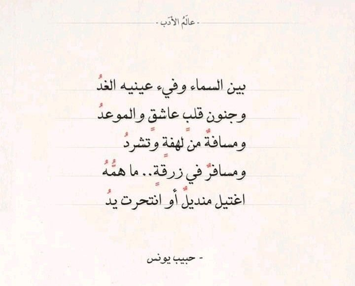 Pin By Akarma Amin On لا تهمل Arabic Poetry Poems Poetry