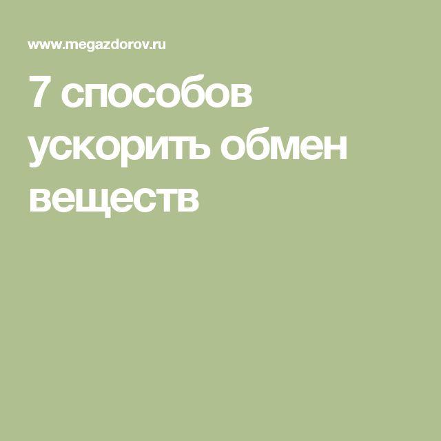 7 способов ускорить обмен веществ