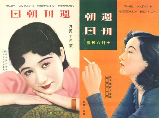 Modern Japanese women on advertising posters for the Shukan Asahi (Weekly Asahi), a weekly magazine that was established in 1922 (Taisho 11) and is published to this day. Left: 1922 (Taisho 11). Right: 1933 (Showa 8).