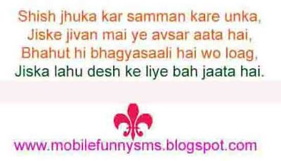 MOBILE FUNNY SMS: HAPPY REPUBLIC DAY SMS  26TH JAN REPUBLIC DAY, 26TH JANUARY REPUBLIC DAY SPEECH, BEST REPUBLIC DAY QUOTES, CELEBRATION OF REPUBLIC DAY, DATE OF REPUBLIC DAY, FEW LINES ON REPUBLIC DAY IN HINDI, GOOD THOUGHTS REPUBLIC DAY