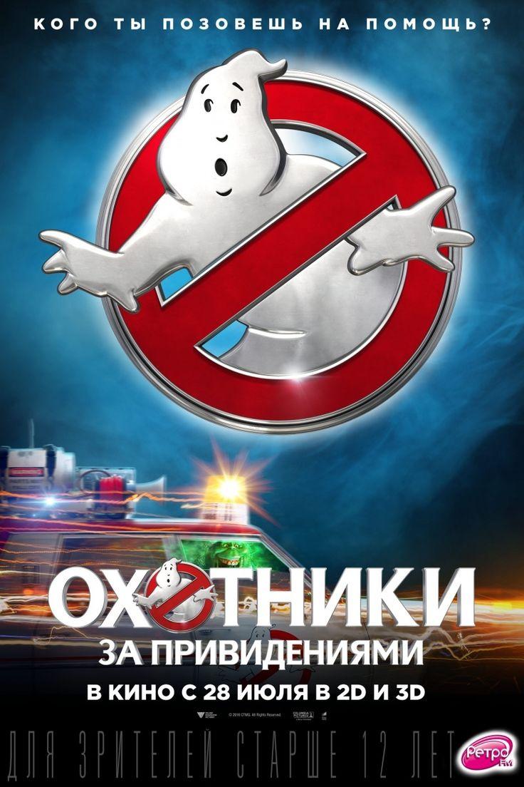 Охотники за привидениями (2016)