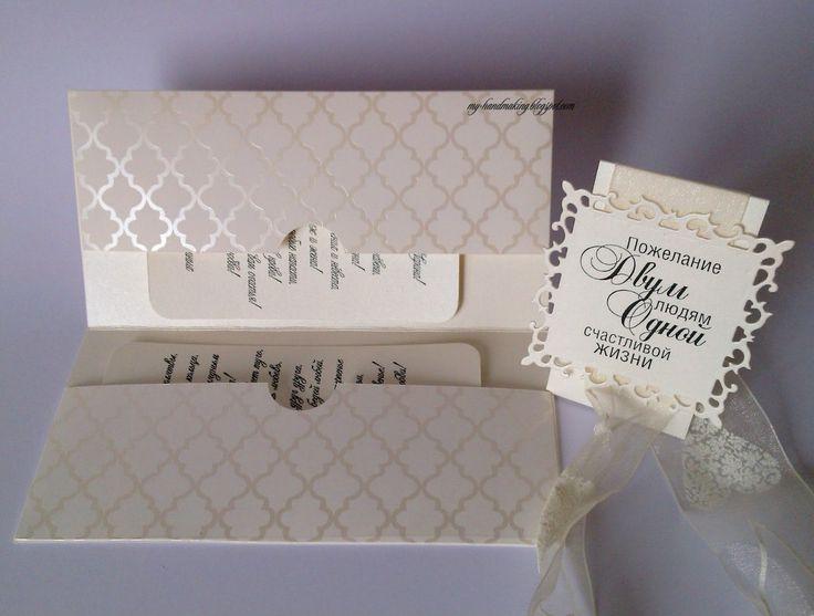 Конверт для дарения денег на свадьбу