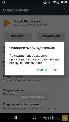 «Неудаляемые» приложения можно отключить