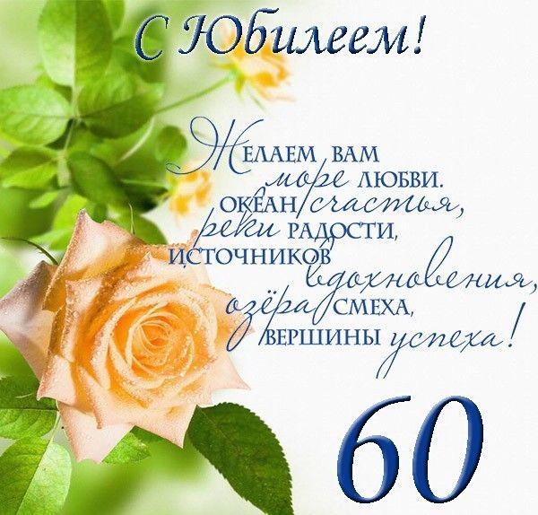 Синонимы открытка, 65 юбилей стихи и открытки для женщин