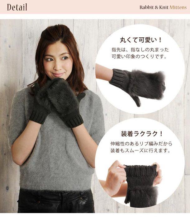 ふわふわのラビットと、丸まった指先が可愛いミトン 。手袋 ファー レディース ラビット 手ぶくろ グローブ 女性用 リアルファー【ゆうパケットで送料無料】