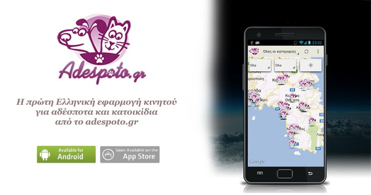 Application for stray animas. Find your lost pet !!    The adespoto.gr application for mobile phones there is now the ability to find animals in the area of the user and to send an ad from anywhere.   Our aim is to help stray animals that need to be adopted and the increase of the adoptions.     https://play.google.com/store/apps/details?id=com.adespoto.gr