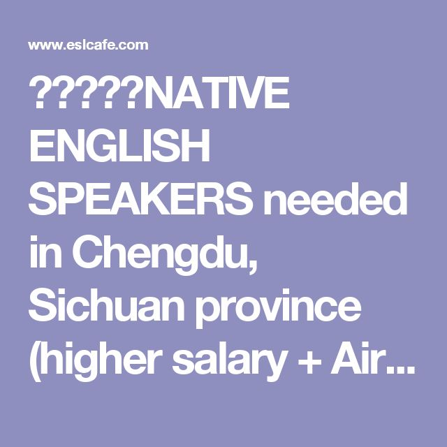 ❤❤❤❤❤NATIVE ENGLISH SPEAKERS needed in Chengdu, Sichuan province (higher salary + Airfare & Winter Holiday Allowance + Bonus + paid holidays + comfortable private accommodation + 24-hour daily assistance) ❤❤❤❤❤