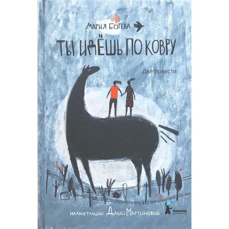 """""""ТЫ ИДЕШЬ ПО КОВРУ"""" Мария Ботева http://www.labirint.ru/books/528678/?p=21234  Замечательная книга для подростков и про них. В книге две повести.  В первой - """"Ты идешь по ковру"""" - повествование ведется от имени двух девочек-подружек. Сначала даже не поняла, что к чему. А разобралась и заинтересовалась. Очень затягивает повесть. Вроде ничего необычного не происходит: гуляют, дружат, ссорятся, мирятся, сидят под домашним арестом, обычные девчонки. Но как будто заглядываешь в их жизнь изнутри…"""