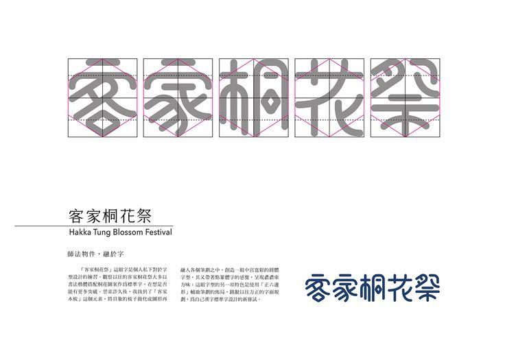 瀚字選 Bohan's Logotypes Collection Exhibition on Behance