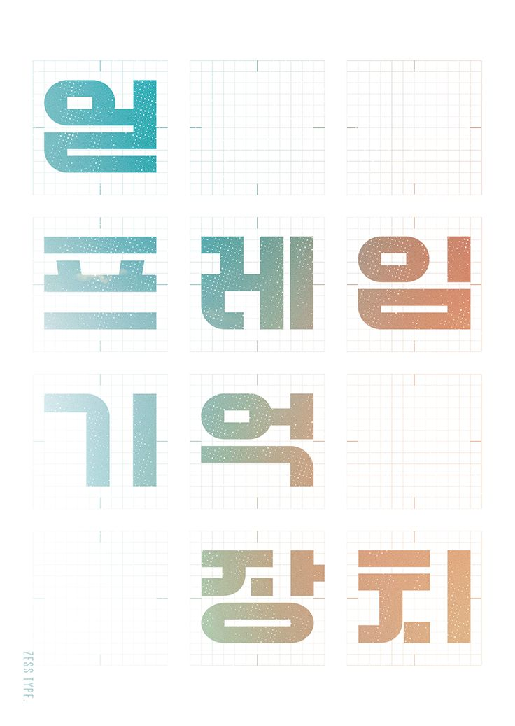일프레임기억장치.  ZESS TYPE. LETTERING WORK. 2015.