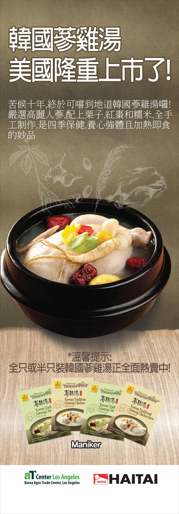 Korean Ginseng Soup