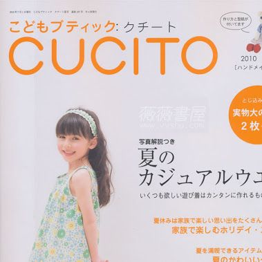 Free Patterns Book - CUCITO 2010 summer
