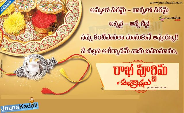Best Rakshabandhan Quotes in telugu, Best Rakshabandhan images in telugu, Best Rakshabandhan Greetings in telugu, Best Rakshabandhan Wishes in telugu, Best Rakshabandhan Hdwallpapers in telugu, Best Rakshabandhan messages in telugu, Best Rakshabandhan Greetings with Hd Wallpapers in telugu, Best telugu Rakshabandhan Greetings for sisters, Best telugu Rakshabandhan greetings for brothers, Best telugu Rakshabandhan quotes for sisters , Best telugu Rakshabandhan quotes for brothers.