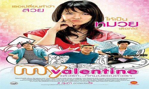 Nonton Film My Valentine (2010) | Nonton Film Gratis