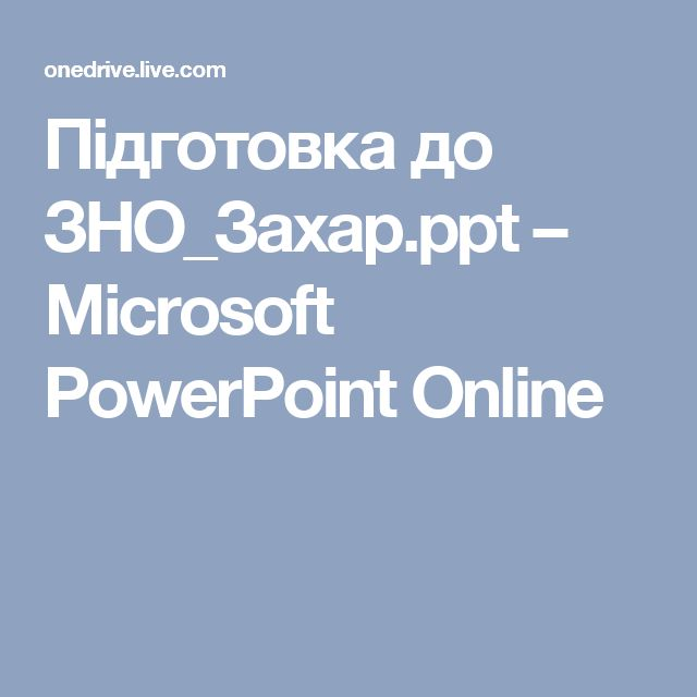 Підготовка до ЗНО_Захар.ppt – Microsoft PowerPoint Online