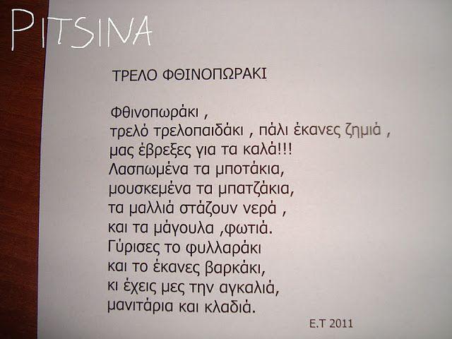 Pitsina - Η ΠΕΡΗΦΑΝΗ ΝΗΠΙΑΓΩΓΟΣ!!! ΑΝΑΝΕΩΜΕΝΗ PITSINA ΣΤΟ http://pitsinacrafts.blogspot: Ο ΚΥΚΛΟΣ ΤΟΥ ΝΕΡΟΥ / THE WATER CYRCLE