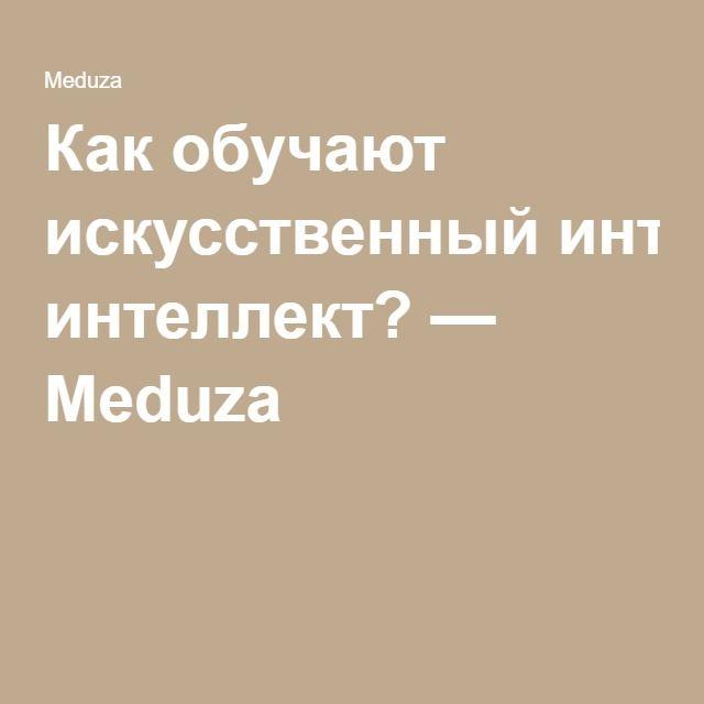 Как обучают искусственный интеллект? — Meduza